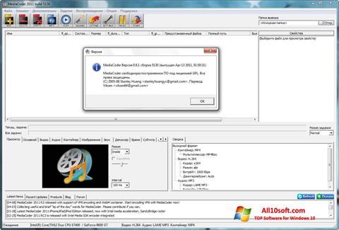 Skärmdump MediaCoder för Windows 10